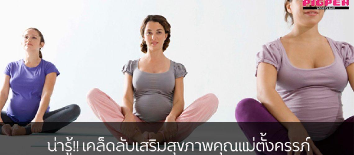 น่ารู้!! เคล็ดลับเสริมสุขภาพคุณแม่ตั้งครรภ์ สุขภาพ กีฬา ลดน้ำหนัก หุ่นดี วิ่งเพื่อสุขภาพ เคล็ดลับเสริมสุขภาพคุณแม่ตั้งครรภ์