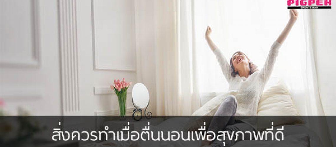 สิ่งควรทำเมื่อตื่นนอนเพื่อสุขภาพที่ดี สุขภาพ กีฬา ลดน้ำหนัก หุ่นดี วิ่งเพื่อสุขภาพ เทคนิคลดความอ้วน สิ่งควรทำเมื่อตื่นนอน