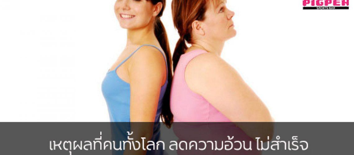 เหตุผลที่คนทั้งโลก ลดความอ้วน ไม่สำเร็จ สุขภาพ กีฬา ลดน้ำหนัก หุ่นดี วิ่งเพื่อสุขภาพ สาเหตุลดความอ้วนไม่สำเร็จ