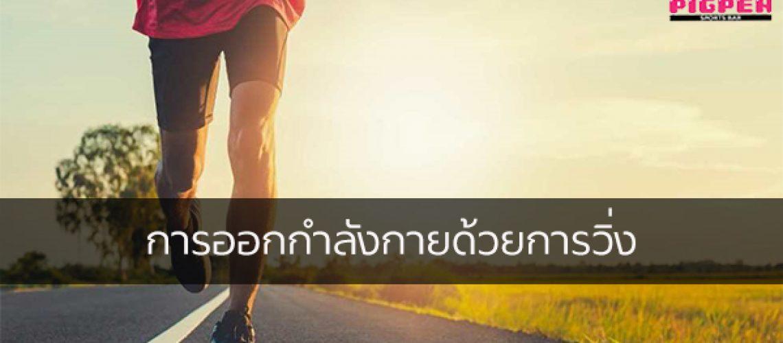 การออกกำลังกายด้วยการวิ่ง สุขภาพ กีฬา ลดน้ำหนัก หุ่นดี วิ่งเพื่อสุขภาพ เทคนิคลดความอ้วน ประโยนช์ของการวิ่ง