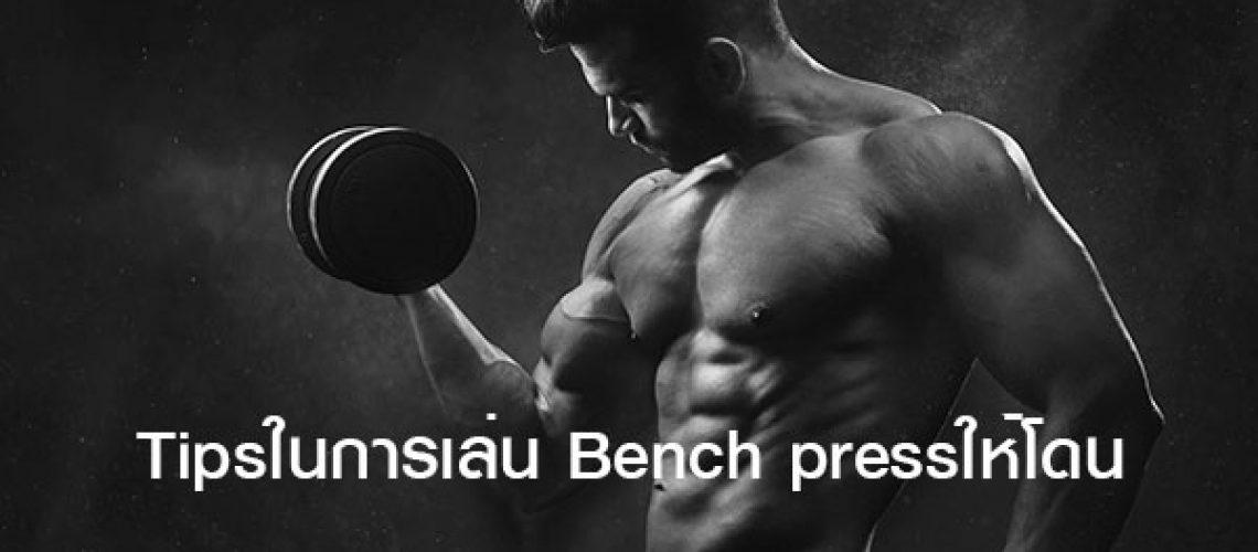 Tipsในการเล่น Bench pressให้โดน